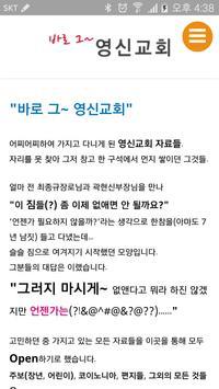 서울영신교회 poster