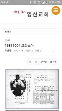 서울영신교회 apk screenshot