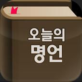 오늘의 명언 icon