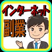 副業や内職の儲かる最新情報を無料で購読できるメルマガアプリ icon