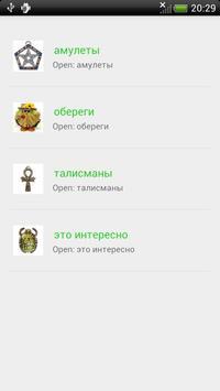 Амулеты Обереги Талисманы apk screenshot
