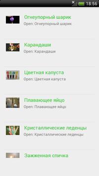 Опыты для детей apk screenshot