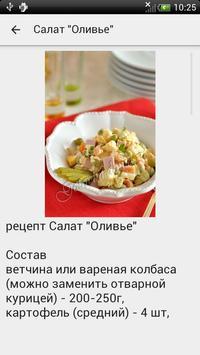 Рецепты салатов poster