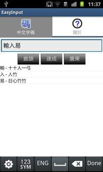 EasyInput apk screenshot