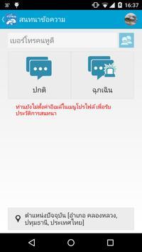 TTRS Message apk screenshot