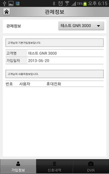 네오 스마트테스트 apk screenshot