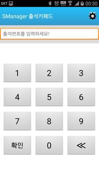 SManager KeyPad apk screenshot