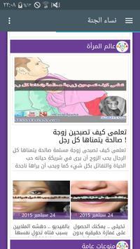 نساء الجنة poster