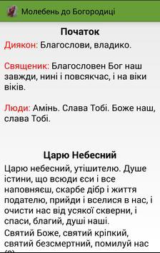 Молитовне чування apk screenshot