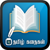 Tamil Stories - Kathaigal icon