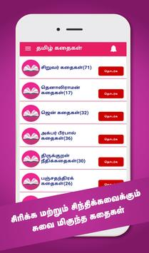 Tamil Stories - Kathaigal poster