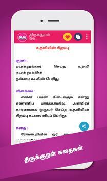 Tamil Stories - Kathaigal apk screenshot