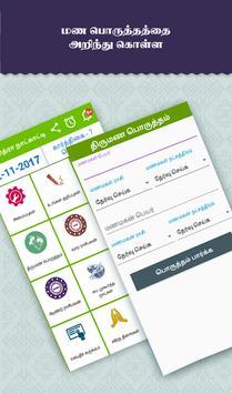 Tamil Calendar 2017 Offline apk screenshot