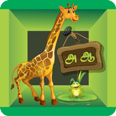Learn Tamil - தமிழ் கற்க icon