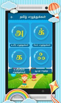 Learn Tamil - தமிழ் கற்க apk screenshot