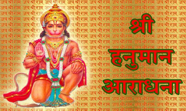 Hanuman Aradhana poster