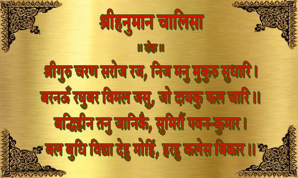 Hanuman Aradhana apk screenshot