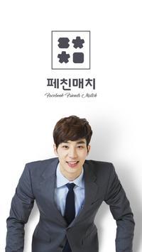 페친매치 (페이스북 커플매칭, 익명 얼굴평가) poster
