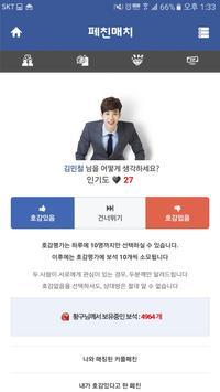 페친매치 (페이스북 커플매칭, 익명 얼굴평가) apk screenshot