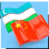 Chinese Uzbek Dictionary icon