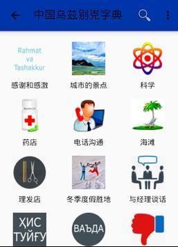 Chinese Uzbek Dictionary apk screenshot