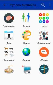 Russian English Phrasebook poster