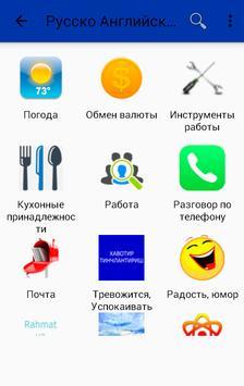 Russian English Phrasebook apk screenshot