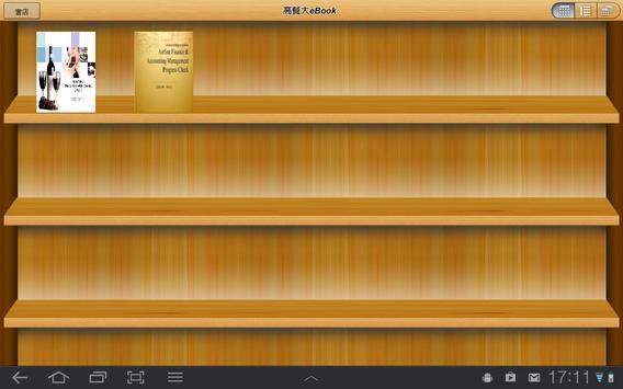 高餐雲端書櫃 apk screenshot