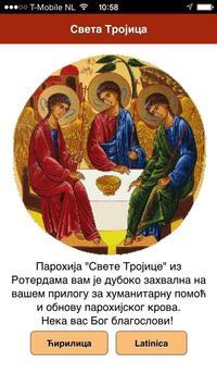 Sveta Trojica FREE poster