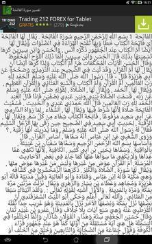 كتاب التفسير ابن كثير apk screenshot