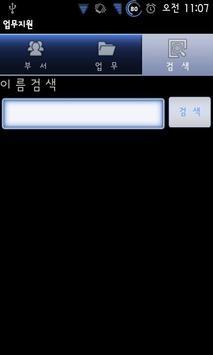 업무지원 apk screenshot