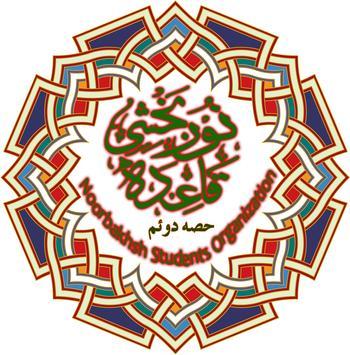 Noorbakhshi Qaida Part-2 apk screenshot