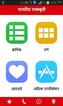 Marathi Recipe Book apk screenshot