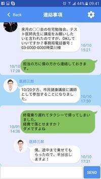Movacal Chat apk screenshot