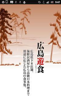 西村グループ poster
