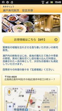西村グループ apk screenshot