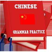 Chinese Grammar Practice icon