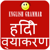 English grammar for Indian icon