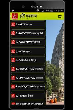 English grammar for Indian apk screenshot