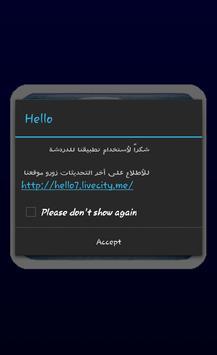 Hello Chat   هلو للدردشة poster