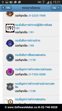 iCall apk screenshot