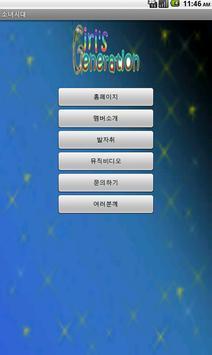 Girls' Generation apk screenshot