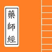 藥師經 Buddhism Studies/Sudra icon