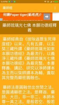 藥師經 Buddhism Studies/Sudra apk screenshot