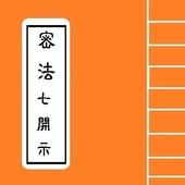 [ 密法佛經 ]  - 七開示 Portable Sutra icon
