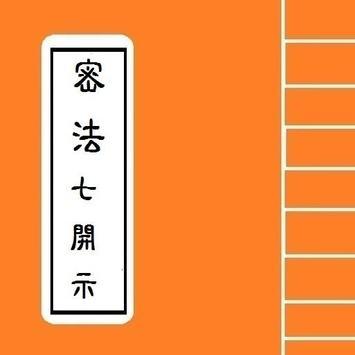 [ 密法佛經 ]  - 七開示 Portable Sutra poster