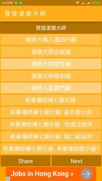 禪宗 Zen Buddhism poster