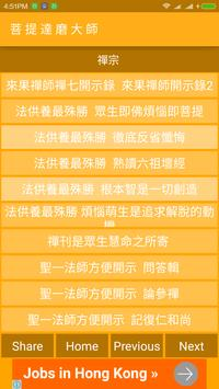 禪宗 Zen Buddhism apk screenshot
