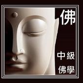 基本佛學 : 中級佛學 icon