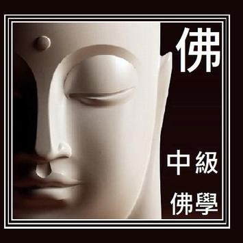 基本佛學 : 中級佛學 poster